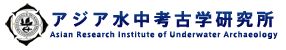 Asian Research Institute of Underwater Archaeology