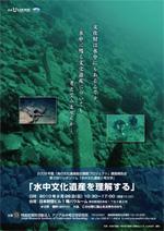第3回『水中文化遺産と考古学』シンポジウム チラシ表