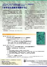 第3回『水中文化遺産と考古学』シンポジウム チラシ裏