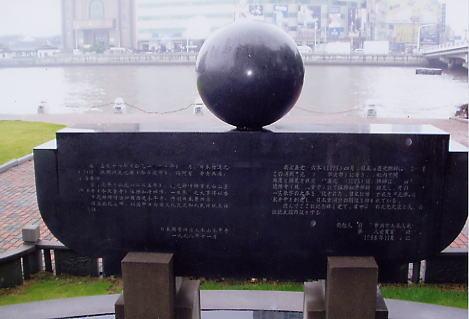 寧波市甬江河畔に建立された道元禅師上陸記念碑(前面は宋代の港)