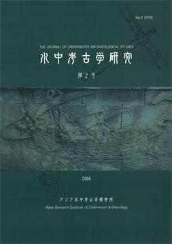 水中考古学研究 第2号