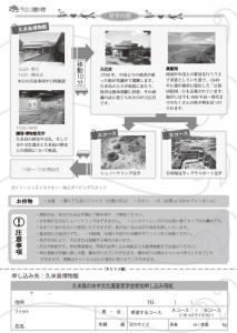 久米島の水中文化遺産見学会