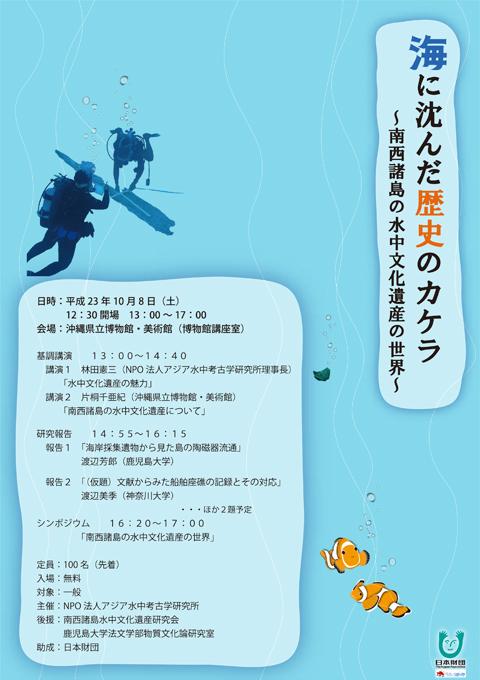 海に沈んだ歴史のカケラ ~ 南西諸島の水中文化遺産の世界 ~