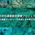 海の文化遺産総合調査プロジェクト