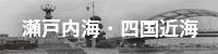 瀬戸内海・四国近海