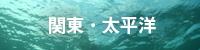 関東・太平洋