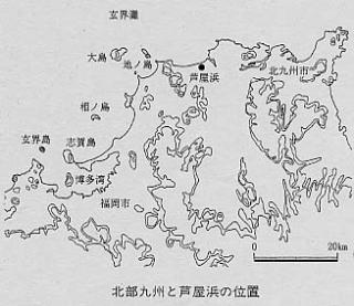 北部九州と芦屋浜の位置