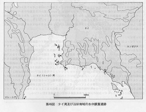タイ湾及び沿岸地域の水中調査遺跡