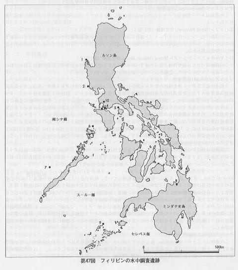 フィリピンの水中遺跡調査