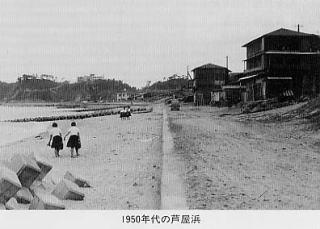 1950年代の芦屋浜