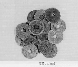 漂着した古銭