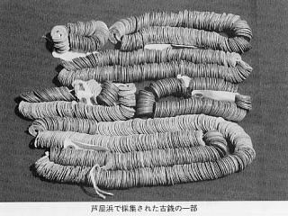 芦屋浜で採集された古銭の一部
