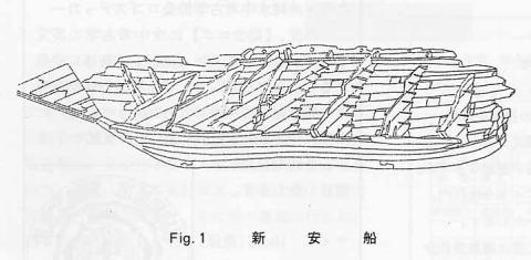 Fig.1 新安船