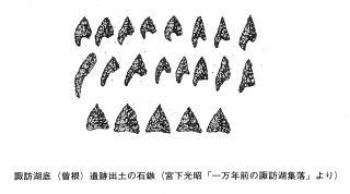諏訪湖底(曽根)遺跡出土の石鏃