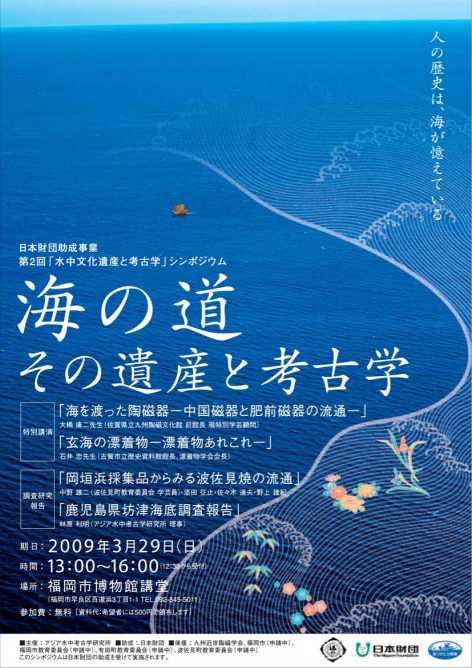 第2回「水中文化遺産と考古学」シンポジウムのご案内